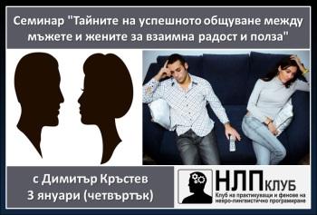Семинар за тайните на успешното общуване между мъжете и жените за взаимна радост и полза