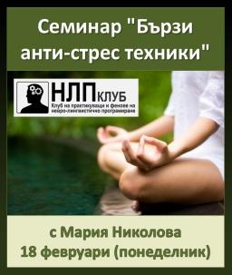 """Семинар """"Бързи анти-стрес техники – защо и как да ги използваме?"""" @ НЛП клуб България"""