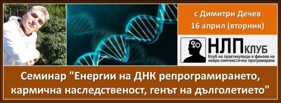 "Семинар ""Енергии на ДНК репрограмирането"" с Димитри Дечев"