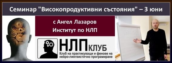 """Семинар """"Високопродуктивни състояния"""" - 3 юни 2013"""