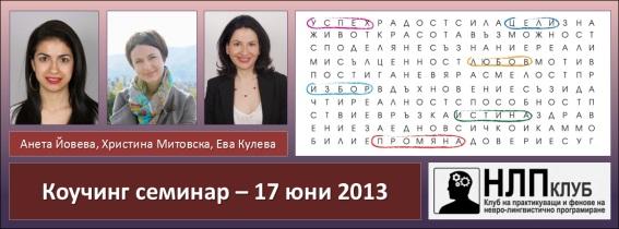 Коучинг семинар в 3 части @ НЛП клуб България
