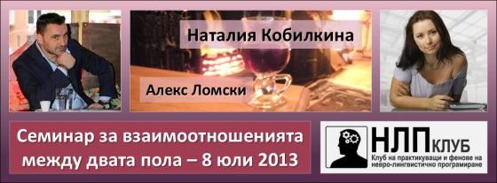 """Семинар """"Успешни взаимоотношения между двата пола"""" с Наталия Кобилкина и Алекс Ломски"""