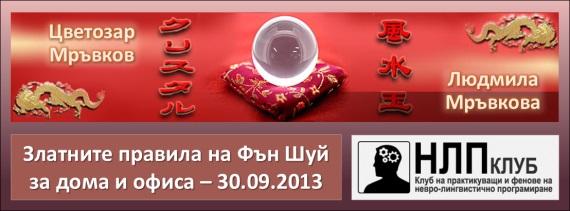 Фън Шуй семинар - Цветозар Мръвков